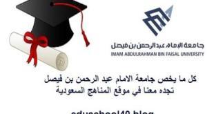 الخطة الدراسية برنامج ماجستير العلوم في التقنية متناهية الصغر جامعة الامام عبد الرحمن بن فيصل