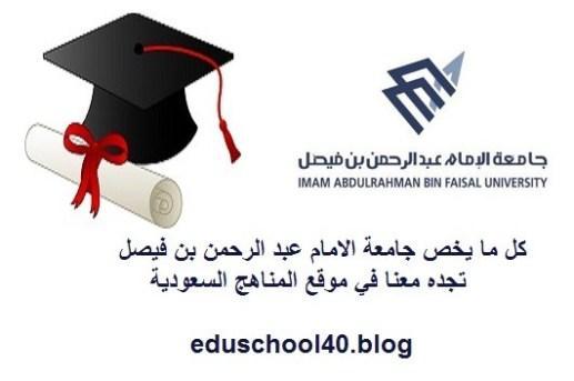 الخطة الدراسية برنامج ماجستير علم التشريح جامعة الامام عبد الرحمن بن فيصل