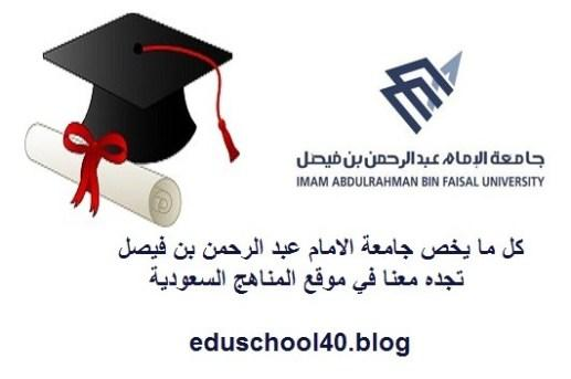جامعة الإمام عبدالرحمن بن فيصل بالدمام تعلن فتح بوابة القبول للدراسات العليا 1440 هـ