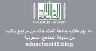 الخطة الدراسية بكالوريوس برنامج اصول الدين كلية الشريعة جامعة الملك خالد