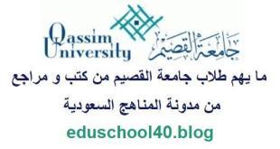 ارشادات التقديم للقبول في جامعة القصيم للعام 1441 هـ