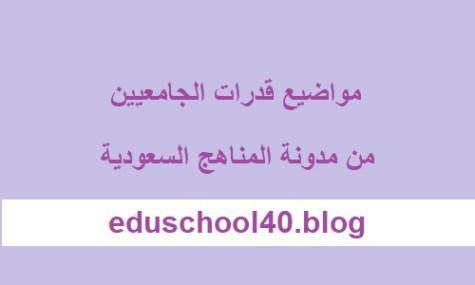 تجميع اختبار قدرات لفظي السبت صباحي 16 / 2 / 1440 هـ