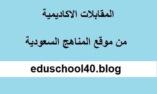 اختبار مقابلة الاعادة تخصص اعلام جامعة الملك خالد 1440 هـ