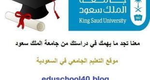 بكالوريوس الاداب في علوم و المعلومات – هام للطلاب و الطالبات جامعة الملك سعود