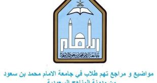 اسئلة الاختبار الذاتي مقرر النظام الاداري ( نظم 204 ) م 3 جامعة الامام محمد بن سعود 1440 هـ