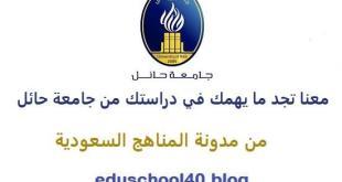 جامعة حائل عن فتح باب التسجيل في برنامج التجسير لخريجي دبلوم كلية المجتمع 1440 هـ