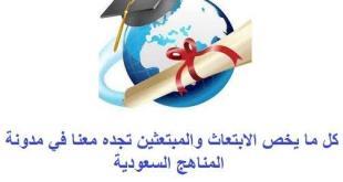 اللائحة المنظمة لشئون اعضاء هيئة التدريب بالمؤسسة العامة للتدريب التقني و المهني