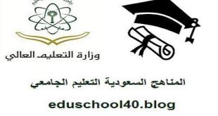 الدليل الشامل للفرص التعليمية و المهنية لطلبة المرحلة الثانوية 1440 هـ