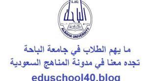 جامعة الباحة تعلن مواعيد استقبال طلبات القبول و إعلان نتائج المرشحين 1440 هـ / 1441 هـ