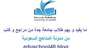 الخطة الدراسية تخصص رياضيات جامعة جدة