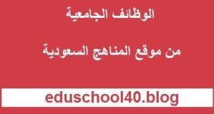 جامعة الملك سعود للعلوم الصحية تعلن عن وظائف أعضاء هيئة تدريس للجنسين 1440 هـ