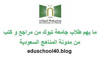 تحميل دليل القبول في التدريب التقني Pdf مدونة المناهج السعودية