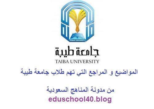 الدخول على بلاك بورد جامعة طيبة مدونة المناهج السعودية