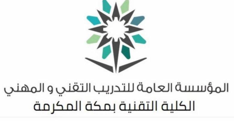 الكلية التقنية بمكة المكرمة تعلن فتح باب القبول والتسجيل 1442هـ مدونة المناهج السعودية