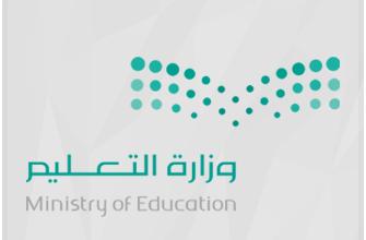 تعليم الرياض يطرح 5دورات تدريبية عن بعد