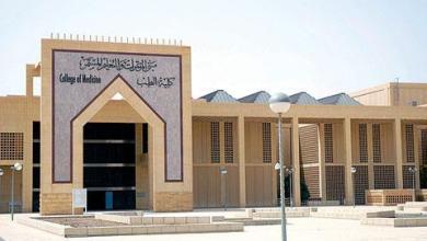 كلية الطب بجامعة الإمام تحتفل إفتراضيا بتخريج الطلاب والطالبات للعام الجامعي 1440/