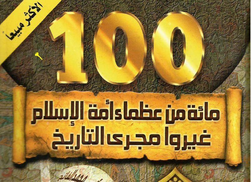 PDF مائة من عظماء أمة الإسلام غيروا مجرى التاريخ