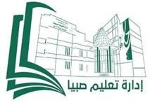 مناهج سعودية