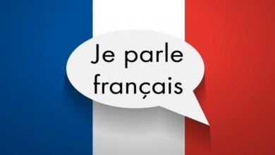 60 مصطلح في المجال الطبي مترجمة للغة الفرنسية
