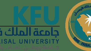 جامعة الملك فيصل الصفحة 2 مدونة المناهج السعودية