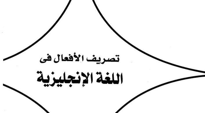 تصريف الافعال في اللغة الإنجليزية pdf