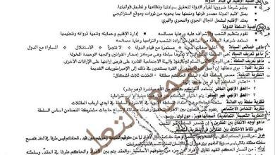 اوراق المراجعة الامتحانية وطنية بكالوريا للمدرس علاء داوود
