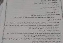 سلم تصحيح العربي تاسع 2021 pdf