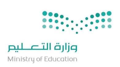 استمرار المعلمين والمعلمات على كوادر الوزارة بعد قرار التخصيص