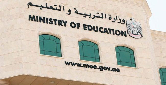 رابط وخطوات الاستعلام عن نتائج الثاني عشر الإمارات عبر موقع وزارة التربية والتعليم وموقع معلوماتي 2021