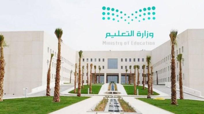 وزارة التعليم تحدد عودة شاغلي الوظائف التعليمية للعام الدراسي١٤٤٣هـ.