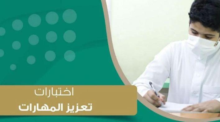 وزارة التعليم: اختبارات «تعزيز المهارات» متاحة على مدار 24 ساعة