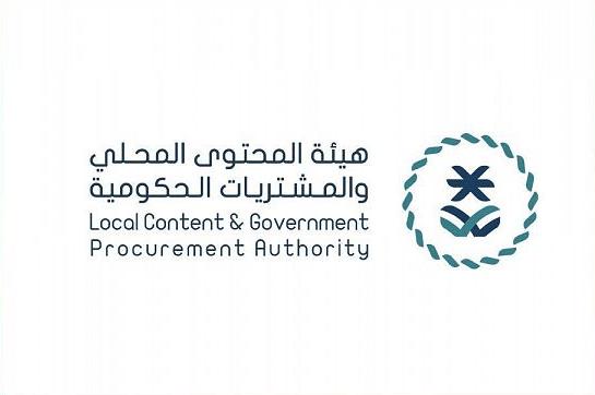 هيئة المحتوى المحلي والمشتريات الحكومية توفر وظائف في عدة مجالات بالرياض