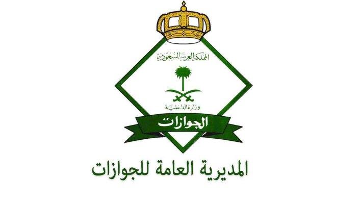 المديرية العامة للجوازات تعلن فتح باب القبول والتسجيل لدورة عسكرية برتبة (جندي)