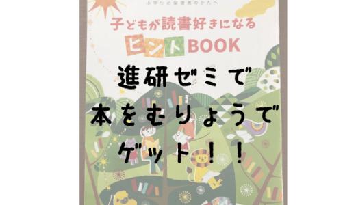 <受講者以外も対象!>進研ゼミが本の無料プレゼントキャンペーン実施中!