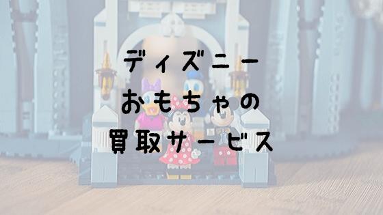 ディズニー おもちゃの買取サービス