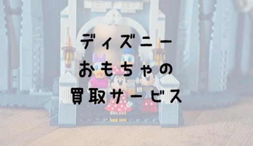 ディズニーのおもちゃ・ぬいぐるみは高く売れる!ディズニー専門の業者に依頼の体験談・口コミ