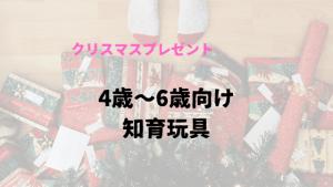 クリスマスプレゼント 4歳〜6歳向け 知育玩具