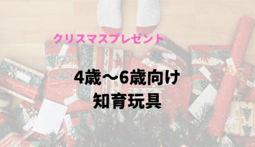 【4歳〜6歳向け】クリスマスにプレゼントしたい知育玩具10選。知育になり子供も夢中になる!