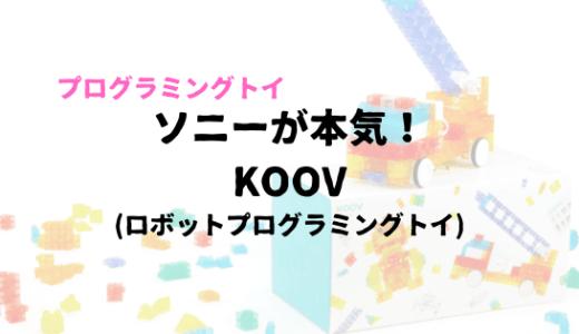 ソニーが本気を出したロボットプログラミング KOOV! 家庭でのプログラミング学習に最適な理由