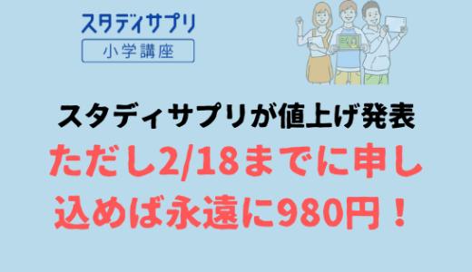 (悲報)スタディサプリが2倍に値上げ発表! ただし、2/18までに申し込めばずっと980円で利用可能! 結論、とりあえず今入っておいた方が良さそう。