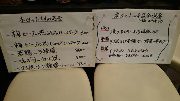 佐海屋旭2014-08-19メニュー