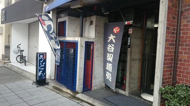 JUN大谷製麺処 外観