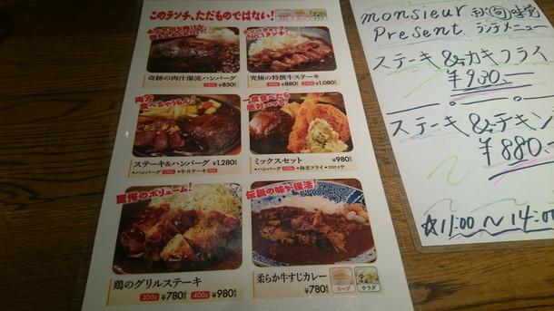 魚貝バル弐番ランチメニュー