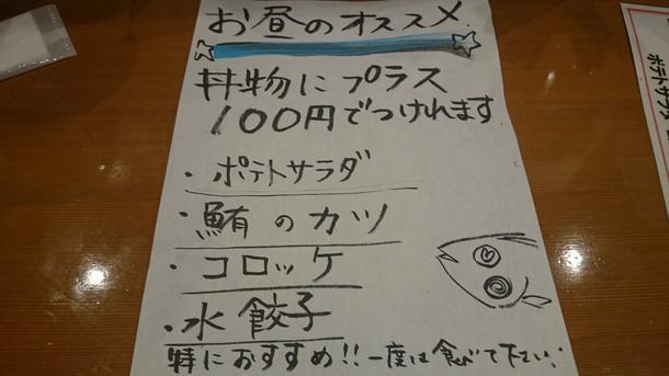 又こい家ランチでセット100円