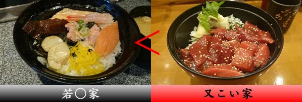500円海鮮丼比較