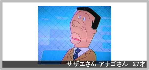 サザエさん穴子さん27才