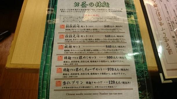 四川辣麺メニュー