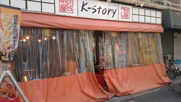 K-STORY外観