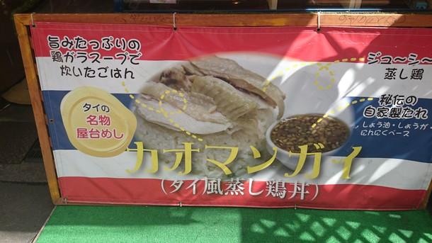 大阪カオマンガイカフェ看板