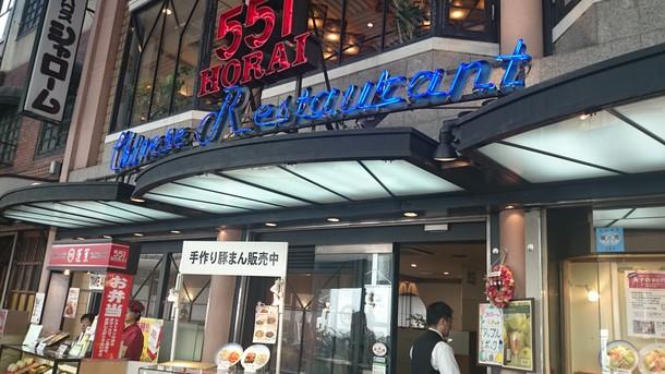 551蓬莱新川店外観